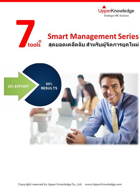 Smart Management Series สุดยอดเคล็ดลับ สำหรับผู้จัดการยุคใหม่ Strategic HR Solution Copyright reserved by Upper Knowledge Co., Ltd. www.UpperKnowledge.com.