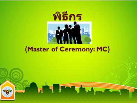 พิธีกร (Master of Ceremony: MC)