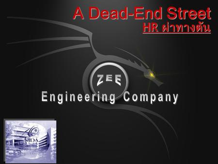 A Dead-End Street HR ผ่าทางตัน ZEE Engineering Company.