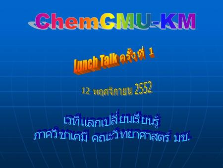 "KM = KM = Knowledge Management "" คุณ อำนวย "" Knowledge Facilitator Knowledge Practitioner "" คุณ กิจ "" "" คุณ เอื้อ "" Chief Knowledge Officer : CKO Knowledge."