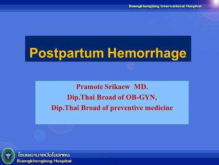Postpartum Hemorrhage Pramote Srikaew MD. Dip.Thai Broad of OB-GYN, Dip.Thai Broad of preventive medicine.