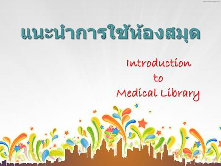 Introduction to Medical Library