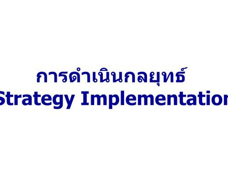 (Strategy Implementation)