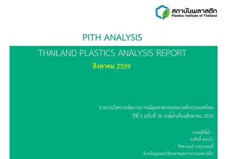PITH ANALYSIS THAILAND PLASTICS ANALYSIS REPORT