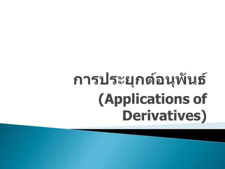(Applications of Derivatives)