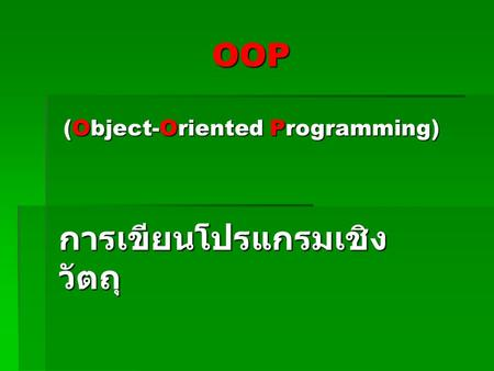 OOP (Object-Oriented Programming)
