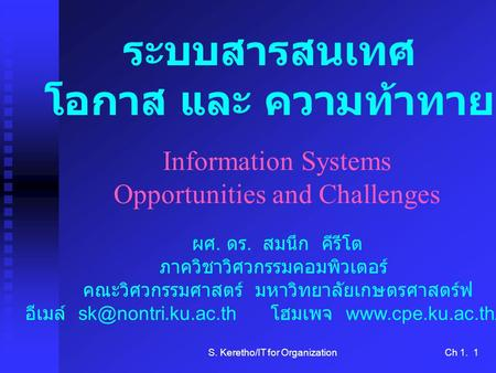 Information Systems Opportunities and Challenges