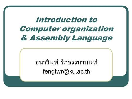 Introduction to Computer organization & Assembly Language ธนาวินท์ รักธรรมานนท์