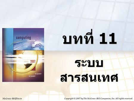 McGraw-Hill/Irwin Copyright © 2007 by The McGraw-Hill Companies, Inc. All rights reserved. บทที่ 11 ระบบ สารสนเทศ.