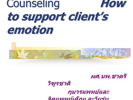 Supportive Counseling How to support client's emotion