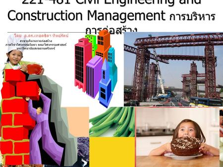 Civil Engineering and Construction Management การบริหารการก่อสร้าง
