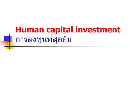 Human capital investment การลงทุนที่สุดคุ้ม. Process Planning and goal setting : Alignment ( an agreement between people who want to work together) Mission.