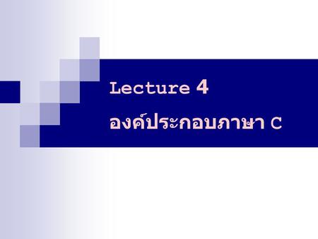 Lecture 4 องค์ประกอบภาษา C. แนะนำ Visual C++ 6 Menu Bar Project Workspace Tool Bar Code Editor Output Window.