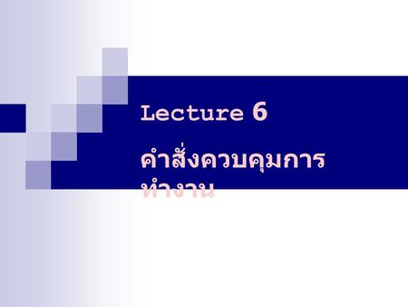 Lecture 6 คำสั่งควบคุมการ ทำงาน. Objectives if statement switch statement break statement while statement continue statement do-while statement for statement.