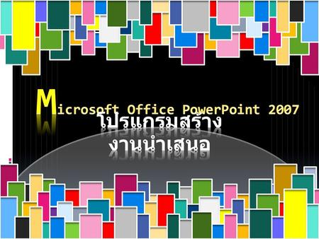 Microsoft Office PowerPoint THEME EFFECT SOUND CLIPART.