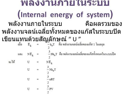 (Internal energy of system)
