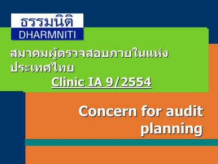 LOGO ThemeGallery PowerTemplate สมาคมผู้ตรวจสอบภายในแห่ง ประเทศไทย Clinic IA 9/2554 Concern for audit planning.