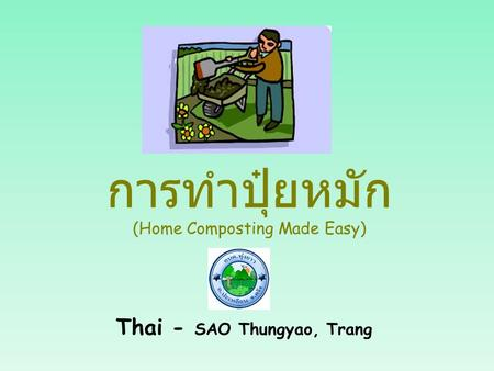 การทำปุ๋ยหมัก (Home Composting Made Easy) Thai - SAO Thungyao, Trang.
