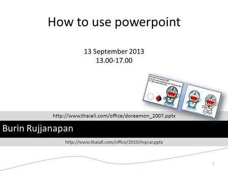 How to use powerpoint 13 September 2013 13.00-17.00 Burin Rujjanapan 1