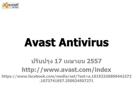 Avast Antivirus ปรับปรุง 17 เมษายน 2557  https://www.facebook.com/media/set/?set=a.10152326800442272.1073741857.350024507271.