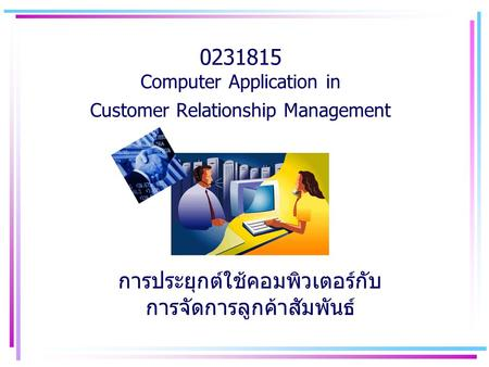 Computer Application in Customer Relationship Management