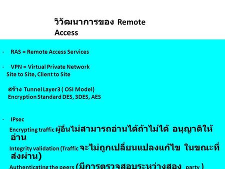 -RAS = Remote Access Services -VPN = Virtual Private Network Site to Site, Client to Site สร้าง Tunnel Layer3 ( OSI Model) Encryption Standard DES, 3DES,