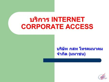 บริการ INTERNET CORPORATE ACCESS