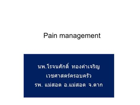 Pain management. การบำบัดอาการทุกข์ทรมาน (why framework) WHY? ( สาเหตุของอาการ ) Is it reversible or irreversible? Where is the patient in disease trajectory?