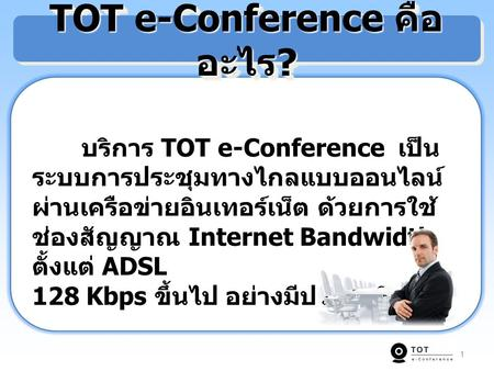 TOT e-Conference คืออะไร?