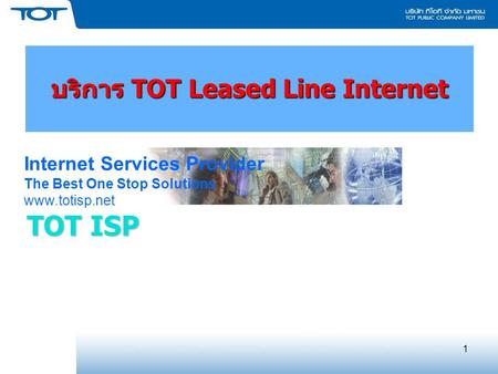 1 บริการ TOT Leased Line Internet Internet Services Provider The Best One Stop Solutions www.totisp.net TOT ISP.