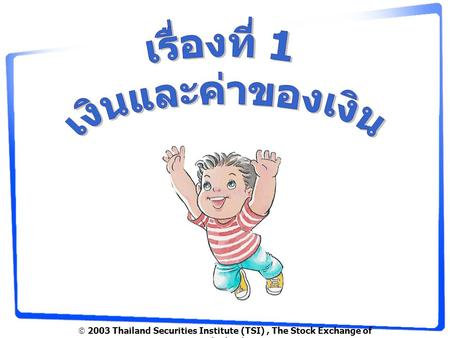 2003 Thailand Securities Institute (TSI), The Stock Exchange of Thailand.