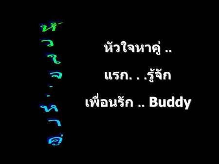 1 หัวใจหาคู่.. แรก... รู้จัก เพื่อนรัก.. Buddy 2 Part 1Conceptual Background Productivity & Myself Part 2IE Techniques for Productivity Improvement Part.