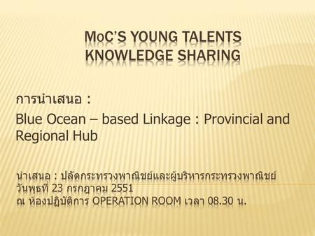 การนำเสนอ : Blue Ocean – based Linkage : Provincial and Regional Hub