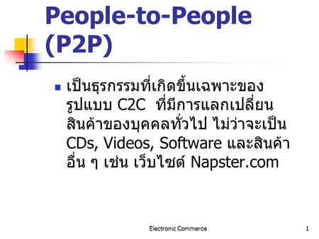 People-to-People (P2P)