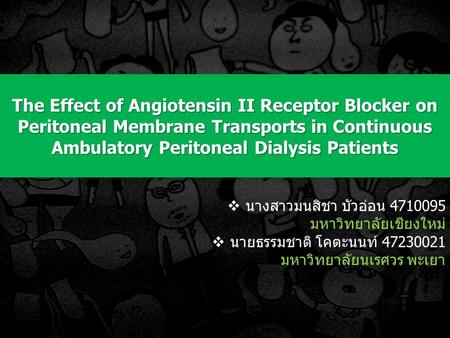 The Effect of Angiotensin II Receptor Blocker on Peritoneal Membrane Transports in Continuous Ambulatory Peritoneal Dialysis Patients  นางสาวมนสิชา บัวอ่อน.