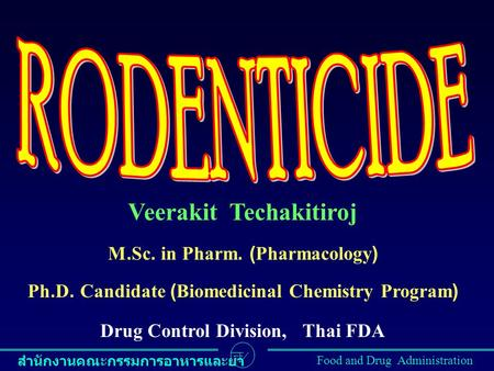 สำนักงานคณะกรรมการอาหารและยา Food and Drug Administration Veerakit Techakitiroj M.Sc. in Pharm. (Pharmacology) Ph.D. Candidate (Biomedicinal Chemistry.