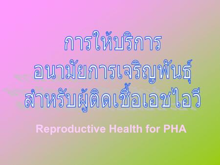 Reproductive Health for PHA