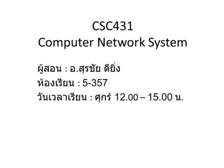 CSC431 Computer Network System