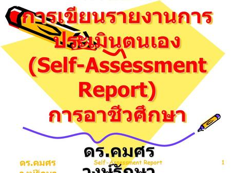 Self-Assessment Report