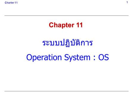 Charter 11 1 Chapter 11 ระบบปฏิบัติการ Operation System : OS.