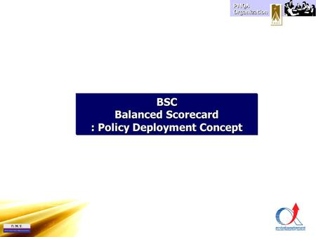 PMQA Organization BSC Balanced Scorecard : Policy Deployment Concept.