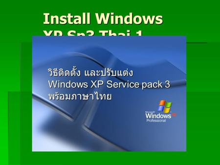 Install Windows XP Sp3 Thai 1
