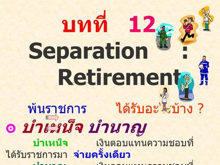 Separation : Retirement