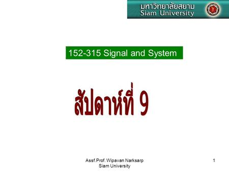 Assf.Prof. Wipavan Narksarp Siam University 1 152-315 Signal and System.