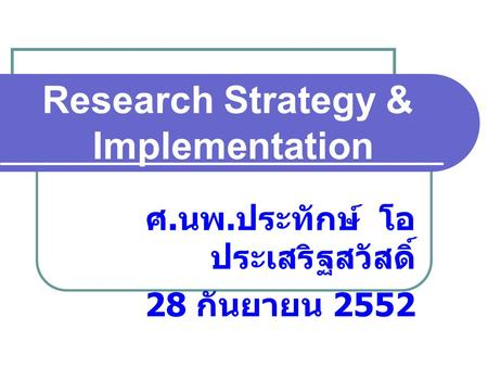 Research Strategy & Implementation