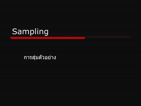 Sampling การสุ่มตัวอย่าง. AC Nielsen announces the rating of Thai TVs as follows Channel 745% (of Thai population) Channel 3 30% Channel 5 10% Channel.