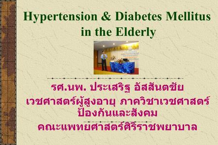 Hypertension & Diabetes Mellitus in the Elderly