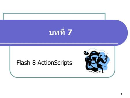 บทที่ 7 Flash 8 ActionScripts.