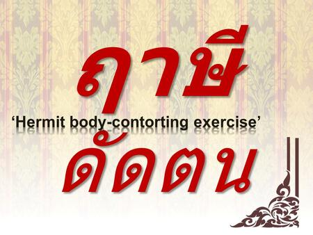 ฤาษีดัดตน 'Hermit body-contorting exercise'.