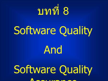 บทที่ 8 Software Quality And Software Quality Assurance.